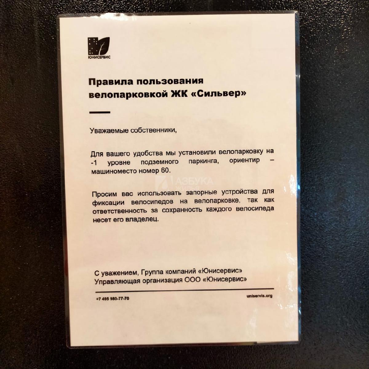 Фото №27 - 3-комнатная квартира, Москва, Серебрякова проезд 11 корпус 1, метро Ботанический сад